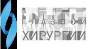 Межрайонный центр глазной хирургии-Хузангаево